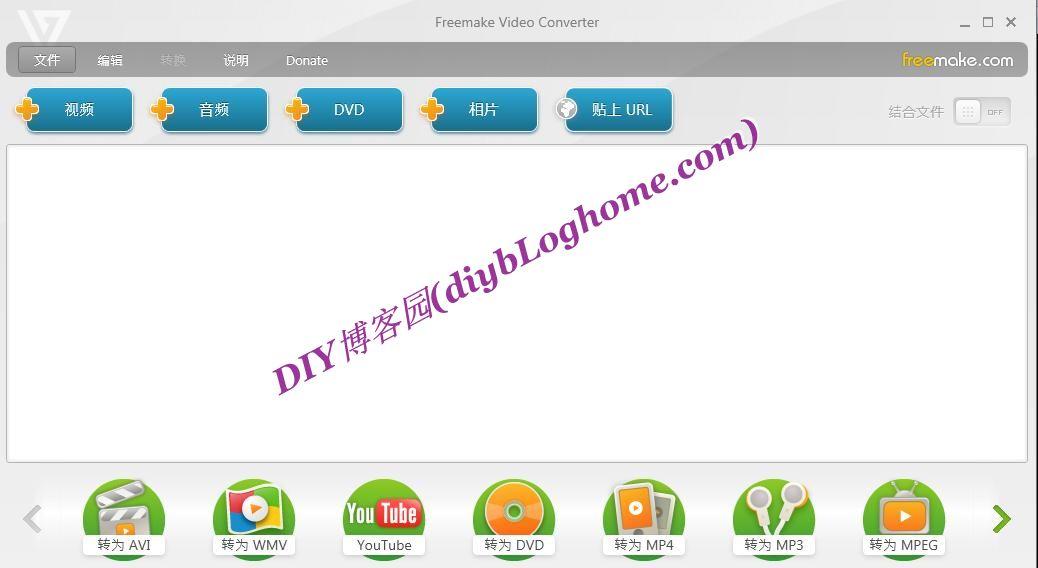 Freemake Video Converter(4.1.10.331)视频格式转换中文解密版