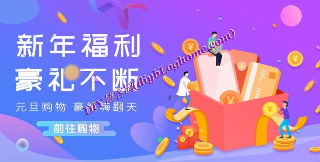 2020金鼠迎春新年海报PSD及APP活动banner