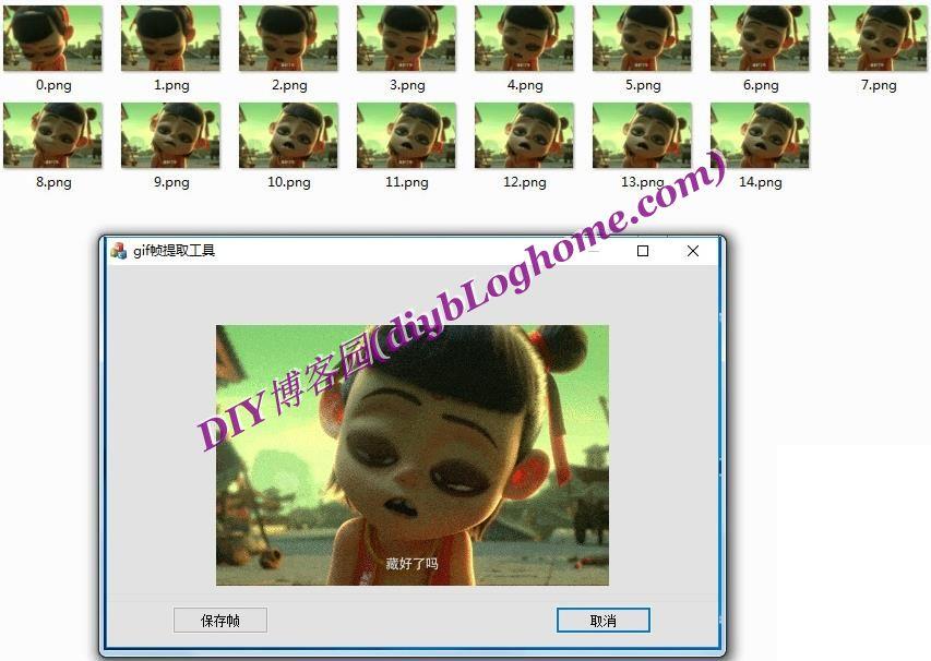 分享一款可提取GIF动态图片单帧动画的工具
