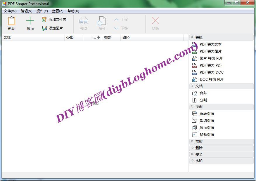 PDFShaper9.7中文绿色版 PDF文件处理编辑导出转换工具