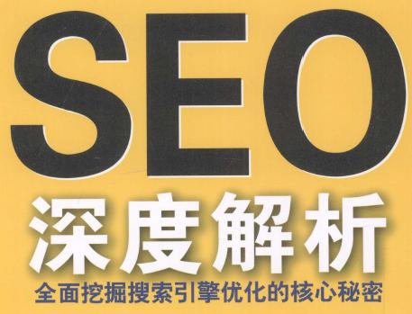 SEO深度解析PDF电子书籍-挖掘搜索引擎优化的核心秘密