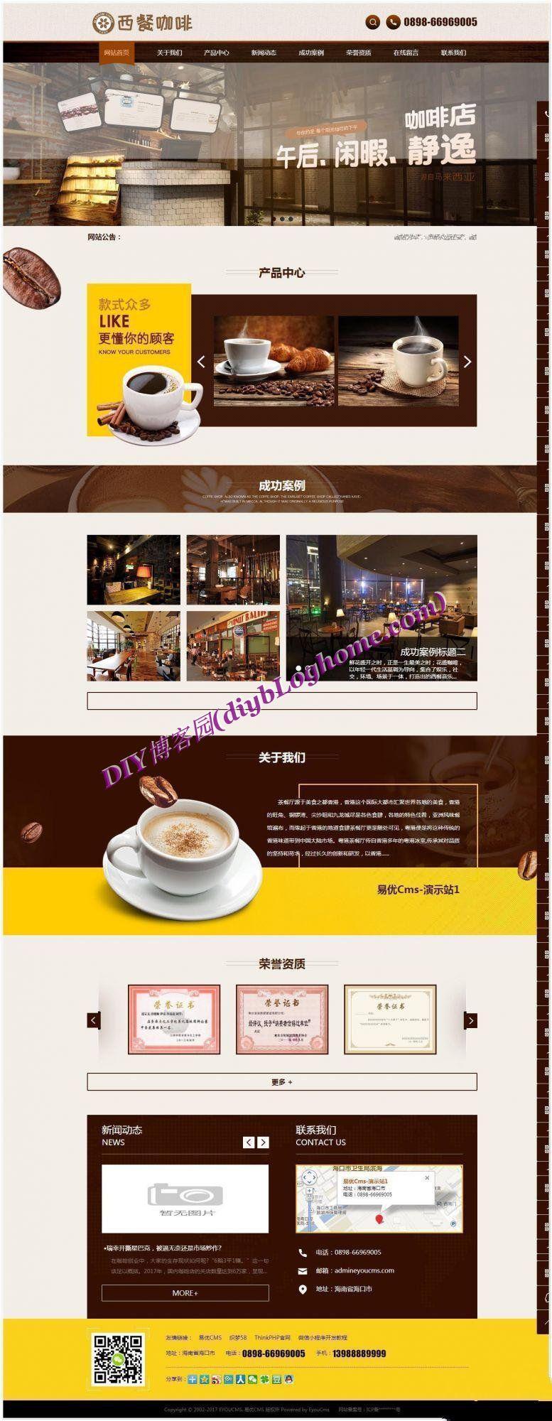 php+mysql咖啡网站管理系统v2.2