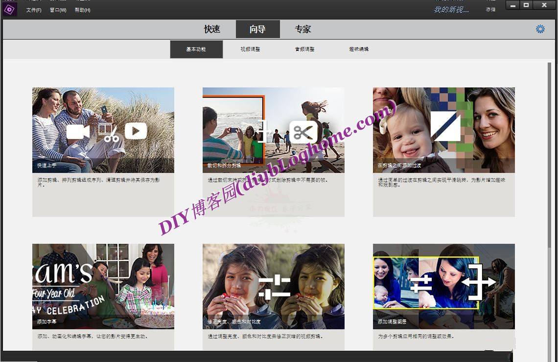 视频编辑软件 Adobe Premiere Elements2020(PR简化版)