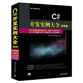 C#开发实例大全(提高卷)pdf 附配套光盘