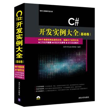 C#开发实例大全(基础卷)pdf 带书签版附光盘资料