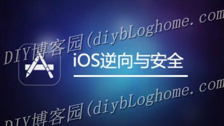 IOS系统逆向与安全教程