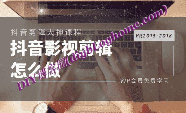 抖音剪辑PR2015-2018视频编辑视频教程