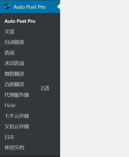 wordpress采集插件wp-autopost-pro3.7.8/已无限制