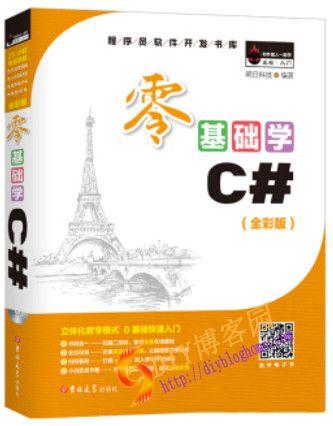 零基础学C#(全彩版)视频及PDF书籍