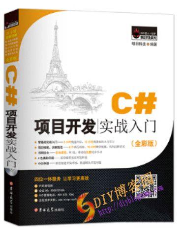 C#项目开发实战入门(全彩版)/视频/代码/PDF书籍