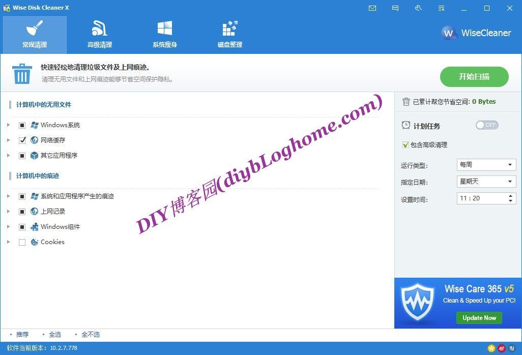 Windows垃圾清理神器Wise Disk Cleaner单文件版