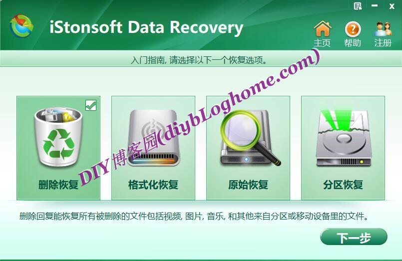 18个电脑(PC端)手机数据恢复软件(含安卓和苹果)