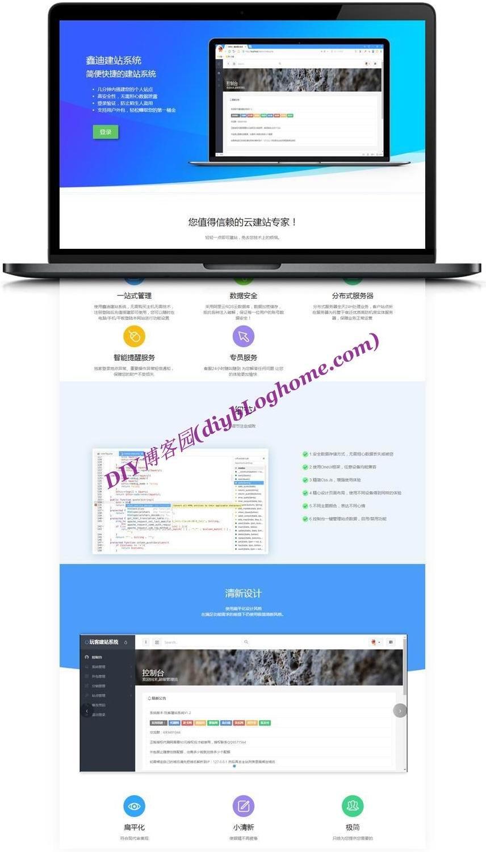 web服务器架设总控端188建站程序附带视频搭建教程