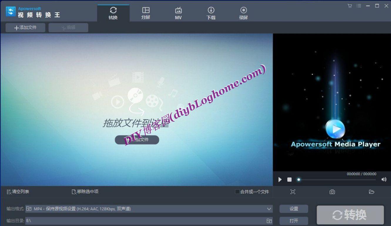 视频转换王Apowersoft V4.7.8解密版