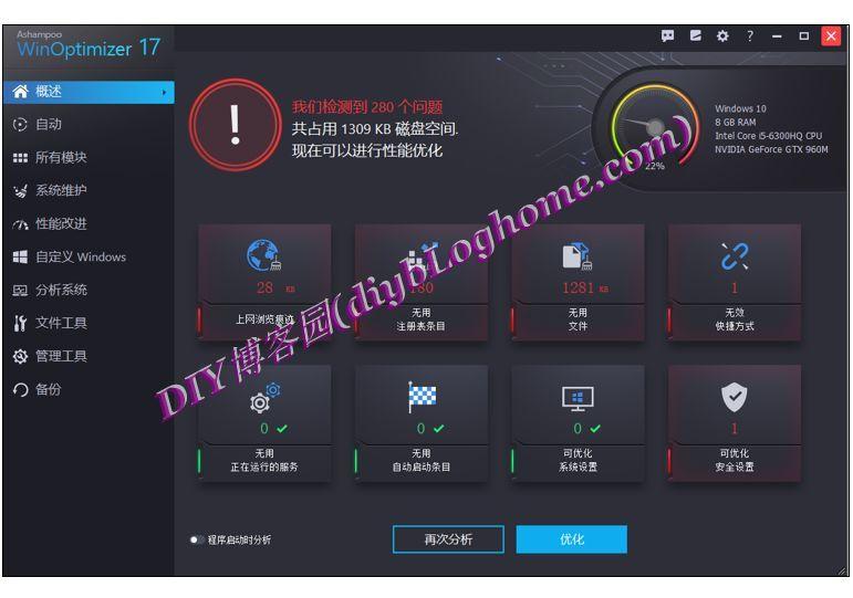 电脑优化黑科技工具箱winoptimizer17[pc优化软件]