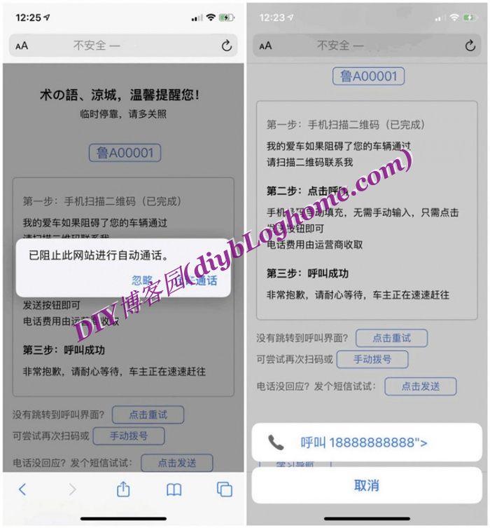 两套车辆临时停车短信系统拨号HTML网站源码[自适应]
