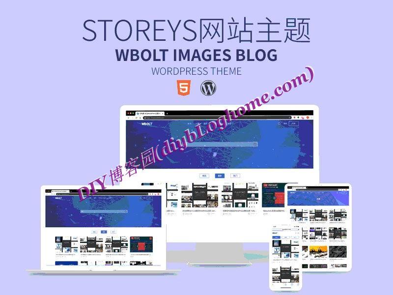响应式WordPress主题模板/为资源下载站而生Storeys V1.0主题