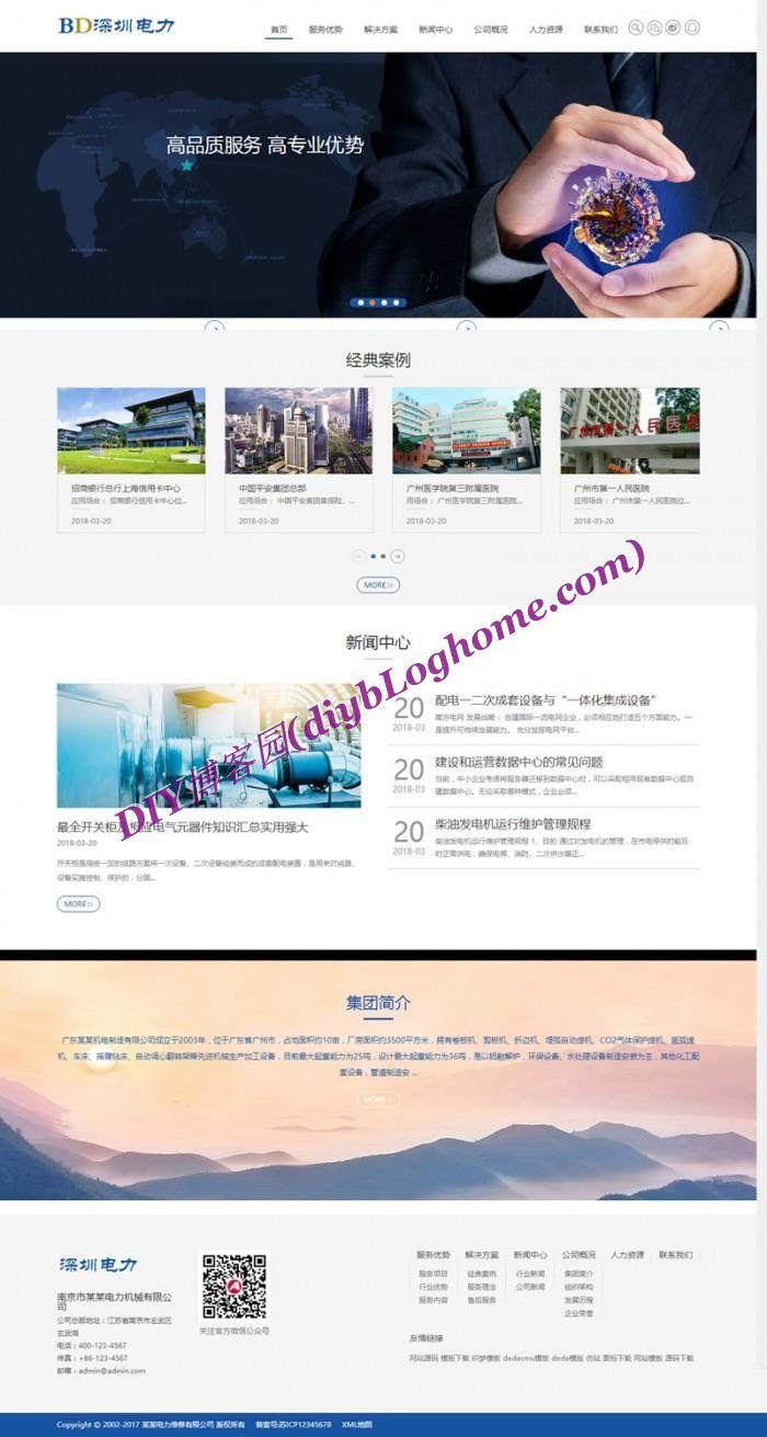 织梦(dedecms)自适应式电力发电机维修类企业网站源码