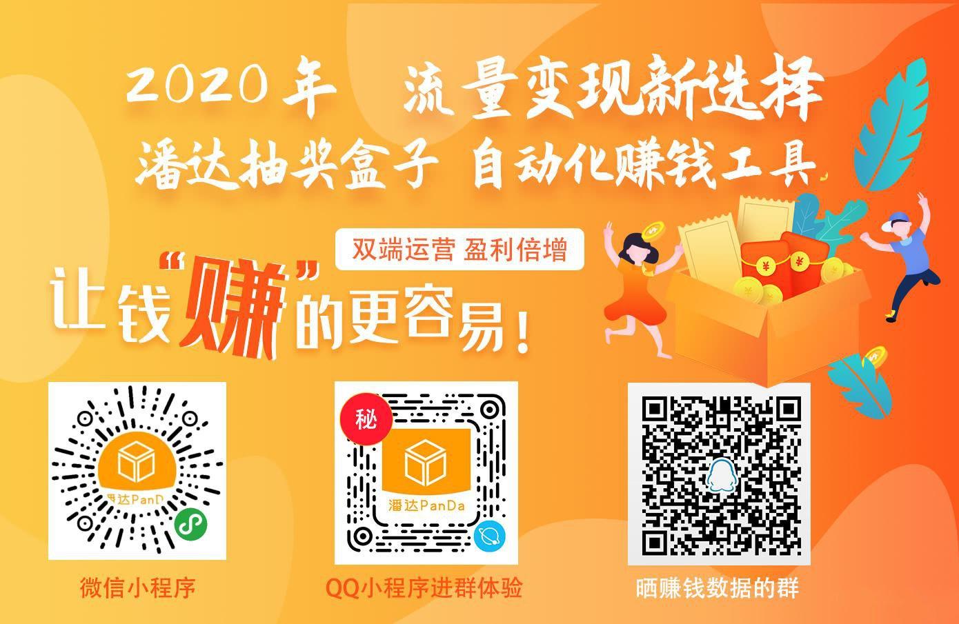 微信小程序熊猫抽奖盒子panda_luckybox3.3.1多开版