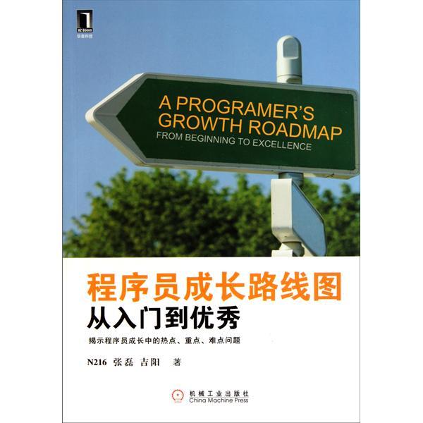 """分享两本电子书""""程序员成长路线图与10个黑客入侵的故事"""""""