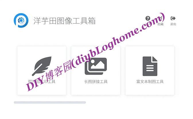 免费开源洋芋田图像工具箱批量图片处理软件(加水印/长图拼接等)