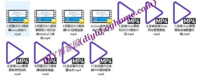 阿里云宝塔Linux服务器搭建视频教程