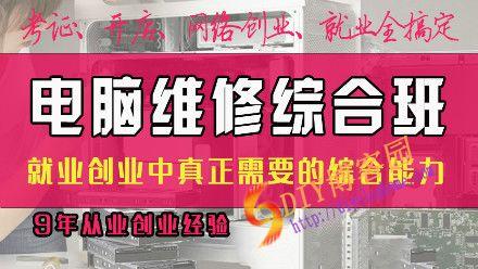 深圳华强北电脑主板维修视频课程(初级-中级-高级)