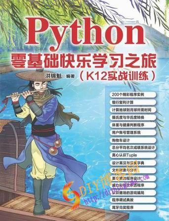 Python零基础快乐学习之旅PDF书籍