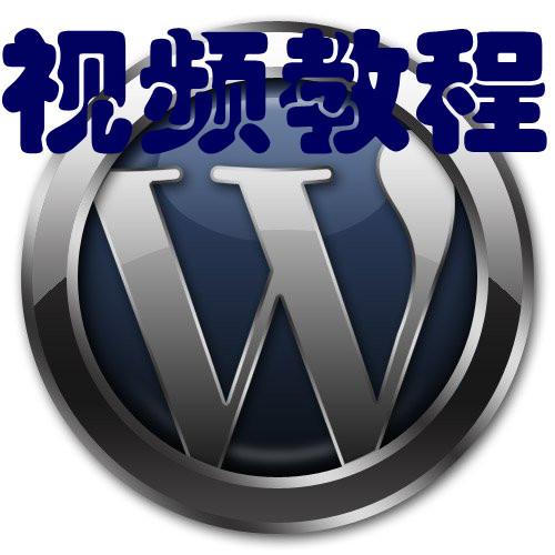 wordpress系列视频教程共50集