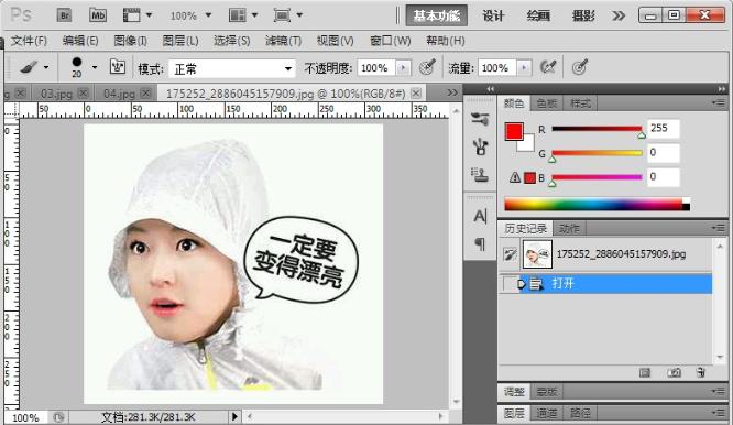 Photoshop.CS5入门到高级 视频光盘免费下载