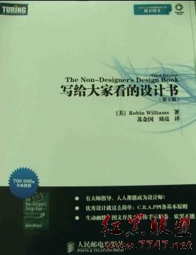 写给大家看的设计书(第3版)PDF扫描版