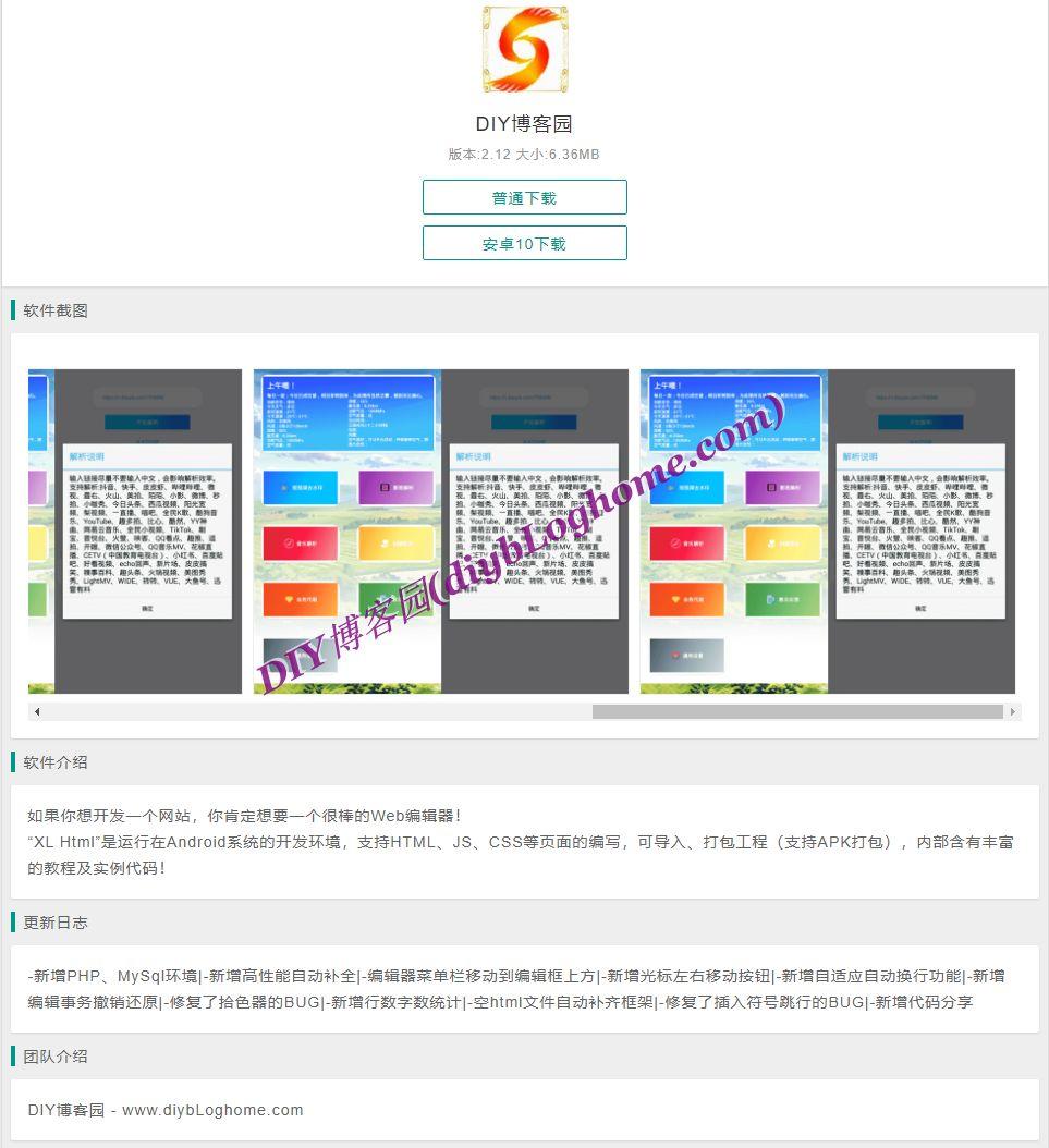 非常简单的单页软件HTML下载模板