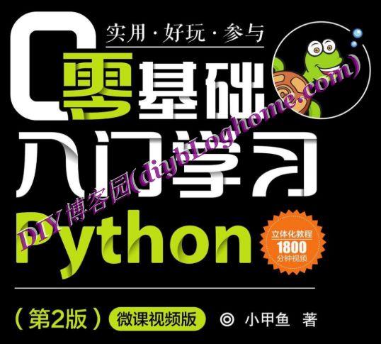 小甲鱼零基础入门学习Python教程PDF书籍(第2版)带课件及源码