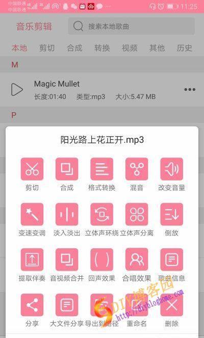 安卓手机版音乐剪辑软件v5.68