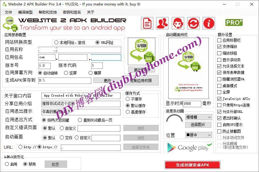 网站打包生成app工具Website2 APK Builder Pro 3.4 汉化版